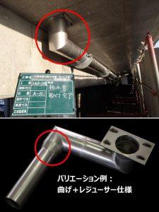 天板プレート一体型排水装置使用例