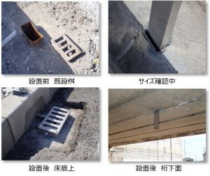 橋梁用排水桝でプレテンホローの既設管内へ使用の設置
