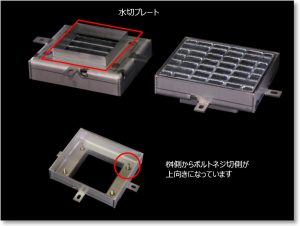 橋梁用排水桝で枠の箇所のみ交換補修