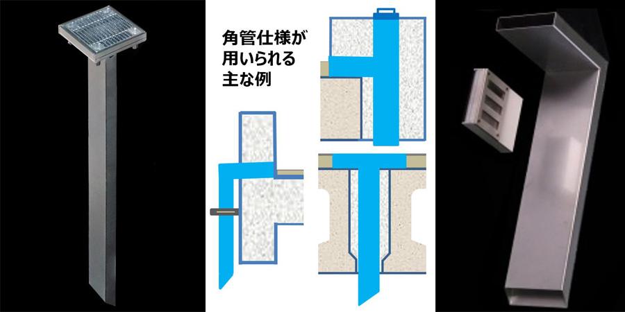 橋梁排水桝 角型 画像