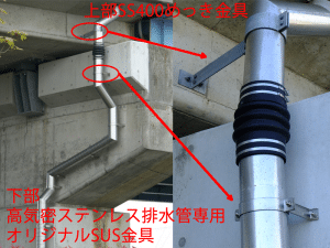 高気密ステンレス排水管金具例