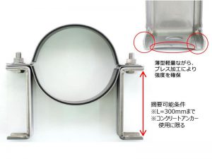 TS-PIPE専用金具例