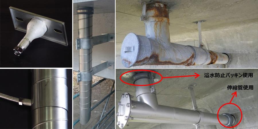 橋梁排水補修 事例