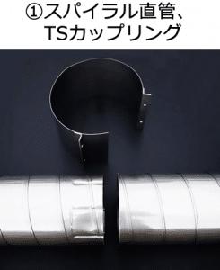 高気密ステンレス排水管 スパイラル直管 TSカップリング 説明写真