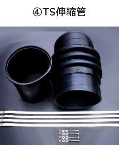 高気密ステンレス排水管専用伸縮管