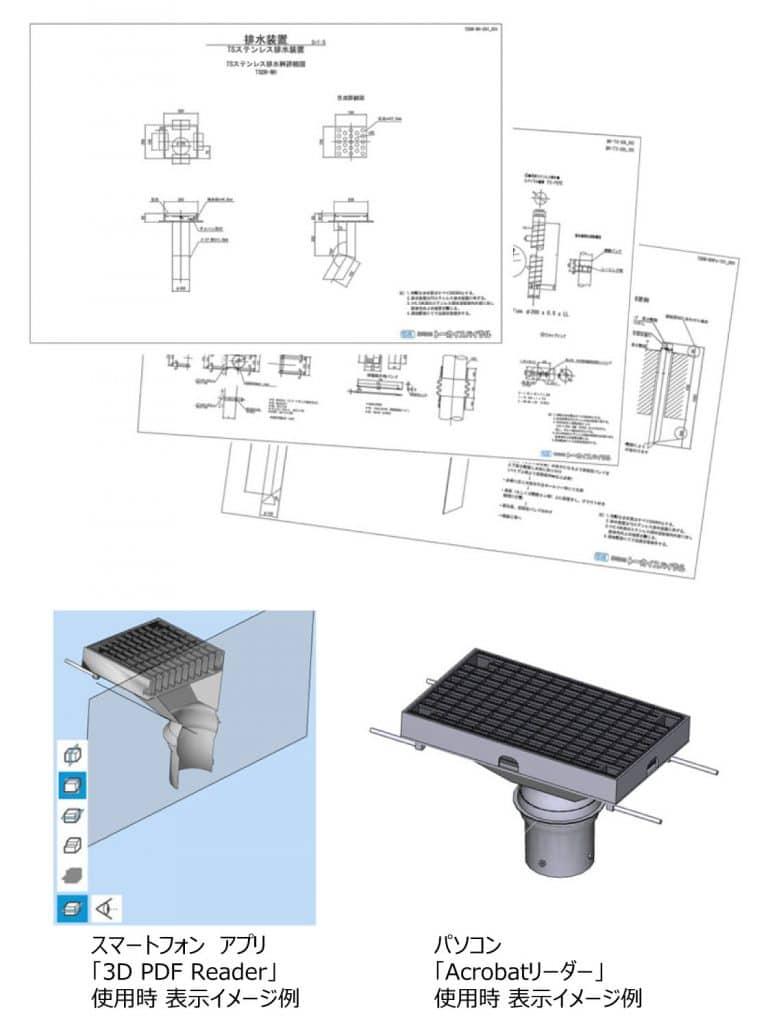 橋梁 排水装置